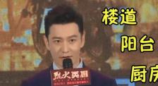 《烈火英雄》發布會 黃曉明、楊紫、杜江現場教學消防常識