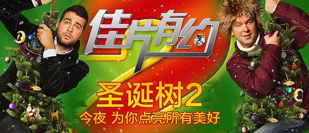 【佳片有约】《圣诞树2》影评:于嬉笑打闹和热泪盈眶中,栽种小小心愿