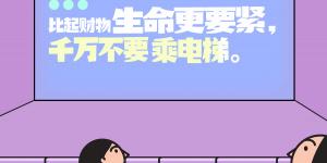 还能这样科普?《烈火英雄》黄晓明杜江跳消防舞