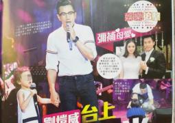 刘恺威与女儿上台献唱嘴对嘴亲吻 小糯米神似妈妈