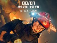 《烈火英雄》曝全阵容海报 黄晓明杜江杨紫战烈火