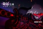 日本动画《命运之夜-天之杯II:迷失之蝶》热映