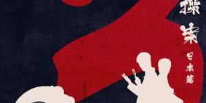《唐人街探案3》开机 日本招募演员:不提供报酬