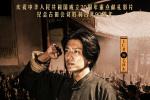 《古田军号》发布群像海报 王仁君张一山角色曝光