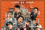 《鼠胆英雄》曝人物关系海报 全喜剧阵容惊喜满满