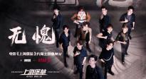 《上海堡垒》片尾主题曲《无愧》MV