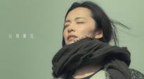 ?#31471;?#25105;上青云》曝光片尾曲MV