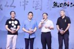 动画《熊猫泰山》首曝预告 国风美学打造大熊猫IP