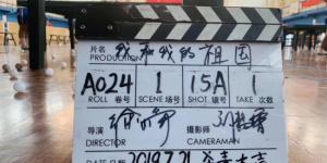 《我和我的祖国》徐峥执导短片杀青 11天完成拍摄