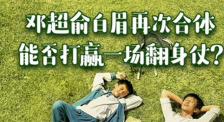 秒懂电影:邓超俞白眉再次合体 能否打赢一场翻身仗?
