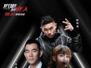 《沉默的证人》曝MV 杨紫rap对战任贤齐欧阳靖