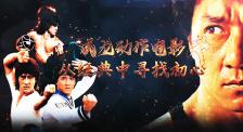20年血汗筑一梦:部部经典步步坎坷的成龙国际动作巨星路