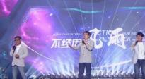成龙、李宗盛、周华健联手献唱《真心英雄》 引发全场大合唱