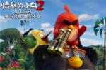 《愤怒的小鸟2》曝新预告 猪鸟同心协力欢乐尬舞