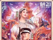 《鼠胆英雄》曝终极预告 岳云鹏演绎爆笑玩命之路