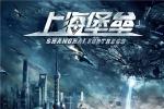 《上海堡垒》如何接棒《流浪地球》的科幻重工业