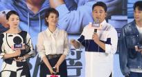 """《小欢喜》发布会咏梅缺席 """"皮皮磊""""调侃:跟别人出去玩儿了"""
