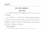 《哪吒》片方光线发表版权声明函 抵制盗版衍生品