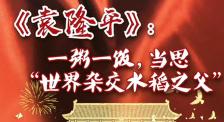 """秒懂七十年七十瞬 袁隆平:一粥一饭,当思""""世界杂交水稻之父"""""""