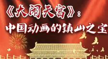 秒懂七十年七十瞬 大闹天宫:中国动画的镇山之宝