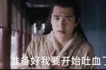 """""""血库""""! 刘昊然花式""""吐血"""":九州第一美强惨"""