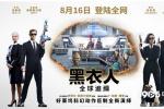 《黑衣人:全球追缉》曝时间线预告 细数历代主角
