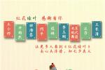 """暖心爱情片《红花绿叶》 七夕感受""""中国式浪漫"""""""