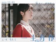 徐娇参演卢庚戌电影 《一生有你》定档11月1日
