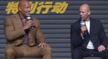"""强森和杰森互相看不顺眼? 新""""速激""""北京见面会开启吐槽模式"""