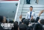 即将于9月30日上映的电影《中国机长》,近日曝光一组张涵予的剧照,张涵予身穿制服,完美还原英雄机长的风采。