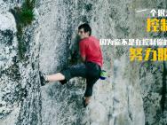 孤身挑战3000英尺岩壁 《徒手攀岩》传递追梦态度