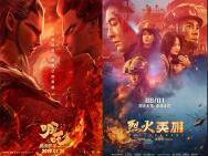 《哪吒》35亿蝉联周票房 《上海堡垒》口碑欠佳
