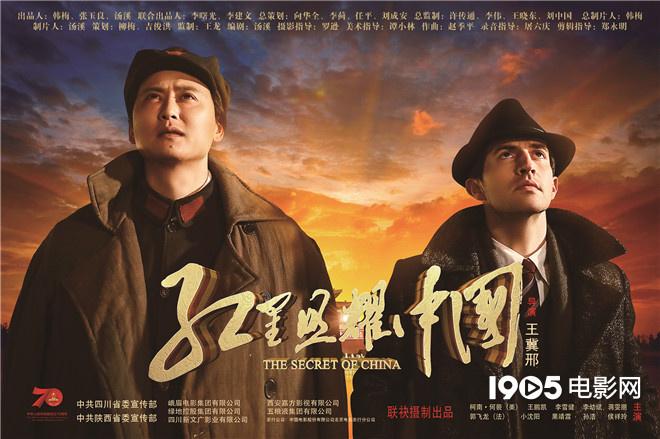 《红星照耀中国》?#20013;?#28909;映 英雄史诗燃点信仰初心