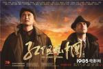 《红星照耀中国》持续热映 英雄史诗燃点信仰初心