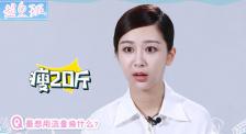 """杨紫自曝减肥最大的障碍 被""""贫嘴""""欧豪调侃还是那么壮"""