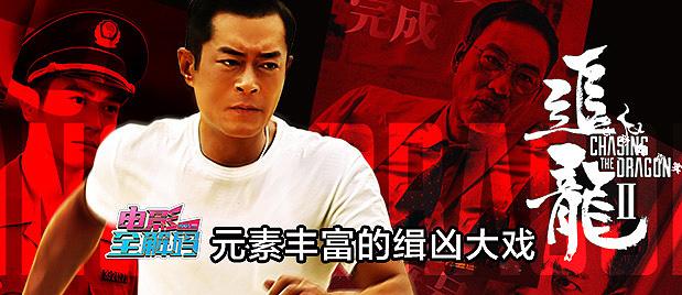 【电影全解码】《追龙Ⅱ》:卧底拆弹枪战追车 香港内地警方协办缉凶大戏