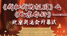 秒懂七十年七十瞬 我和我的祖国之北京你好 北京奥运开幕式