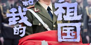 《我和我的祖国》首曝杜江朱一龙惠英红角色海报