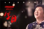 孙楠献唱《决胜时刻》主题曲 祝福祖国七十华诞