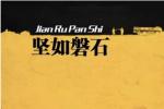 张艺谋新片《坚如磐石》杀青 题材风格再有创新!