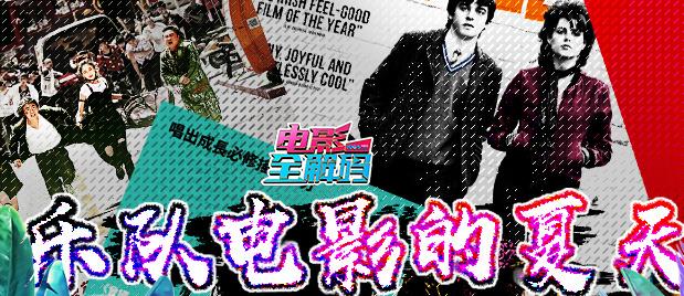 【电影全解码】乐队电影:被岁月埋藏的青春梦想 在不老的旋律中灿若星河