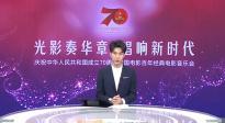 探访中国电影百年经典电影音乐会彩排现场