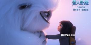 萌约国庆 和张子枫陈飞宇万茜探索珠峰雪人的秘密