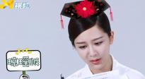 """""""超六班""""杨紫用三种情绪读《红灯记》 自己都笑喷了:什么鬼!"""
