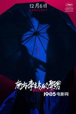 《南方车站的聚会》定档12.6 主题海报剧照双发