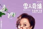 《雪人奇缘》发蔡明配音特辑 中国奶奶秀吐槽神技