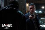 《铤而走险》正式公映 大鹏欧豪转型演绎犯罪佳作