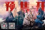 《诛仙I》预售开启 高燃仙侠肖战演绎少年成长