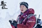 """9月2日,电影《攀登者》发布两款""""未知之旅""""版人物关系海报。海报中,方五洲(吴京 饰)、曲松林(张译 饰)与杰布(拉旺罗布 饰)三人顶着风雪以身体搭人梯攀爬陡峭冰壁,惊心动魄。"""