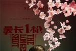 王志文余男领衔戏骨团!《最长一枪》曝人物海报